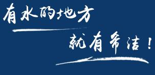 广州希洁环保-重金属捕捉剂生产厂家