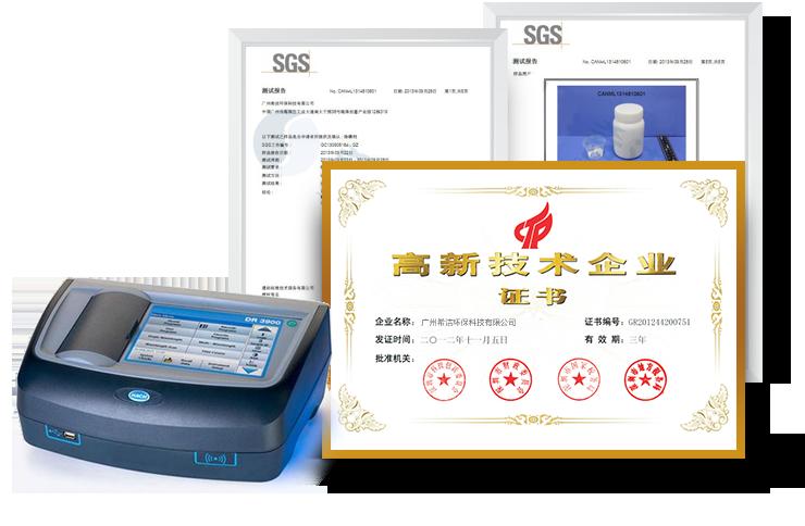 广州希洁环保高新技术企业