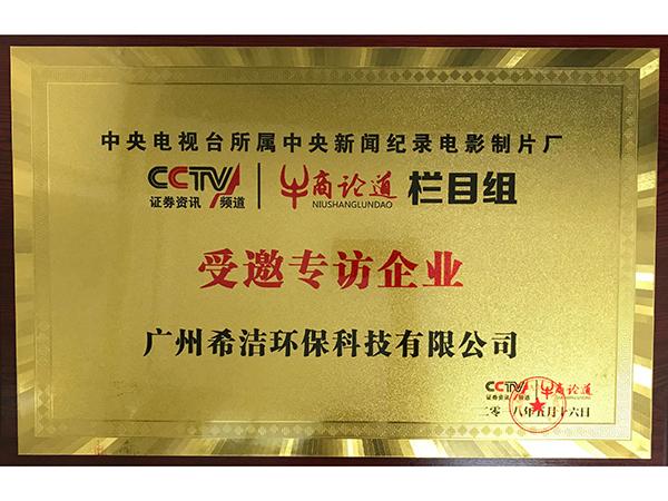 希洁环保-CCTV首要专访企业