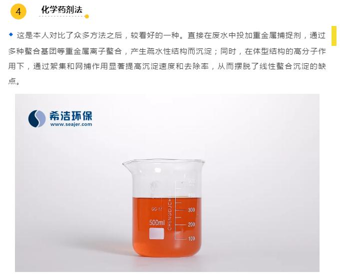 六价铬废水处理方法