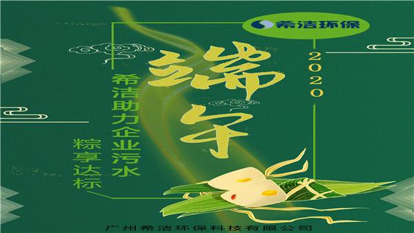 广州希洁环保-2020年端午放假通知(图)