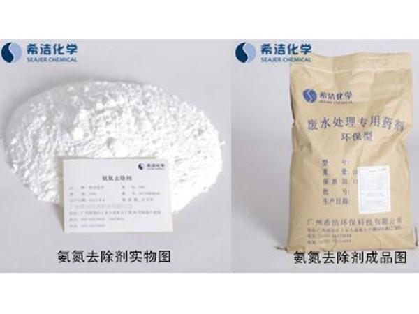 污水处理厂什么药可以消除氨氮(图)