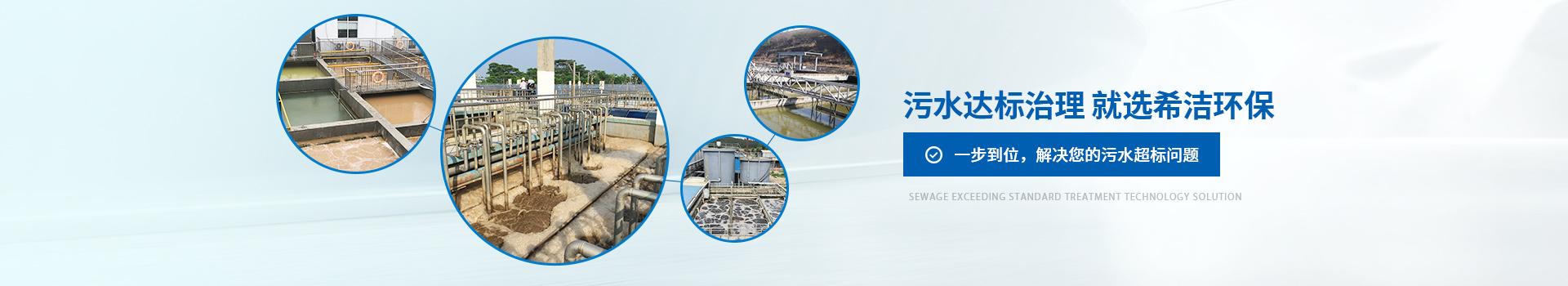 水处理剂案例-广州希洁环保