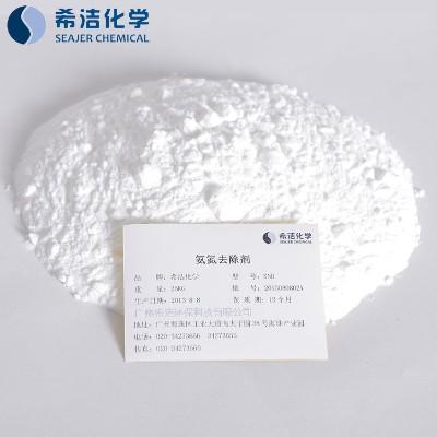 环保型氨氮去除剂