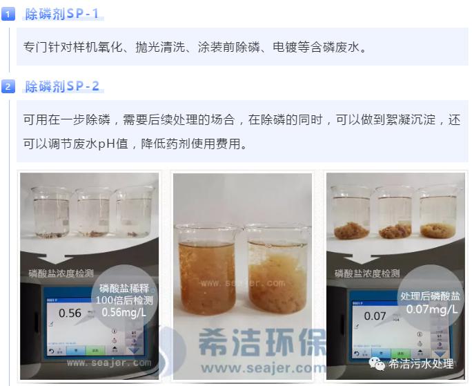 除磷剂介绍
