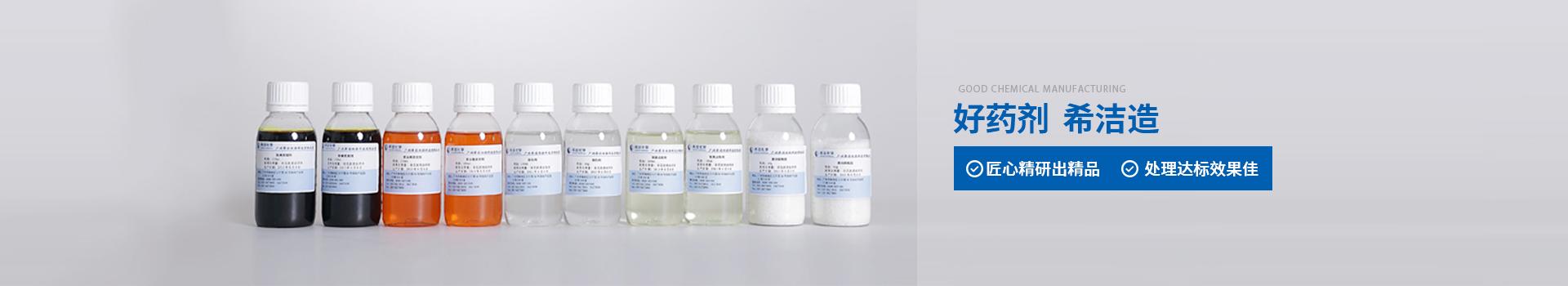 水处理药剂-广州希洁环保