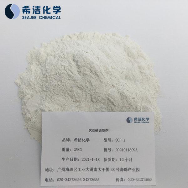 次亚磷去除剂实物