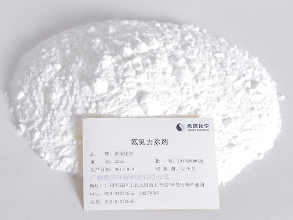 污水氨氮处理药剂,带案例(图)