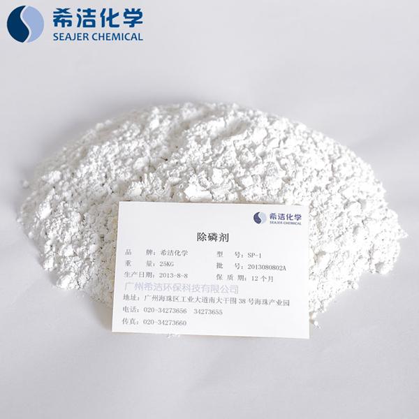 常用除磷剂