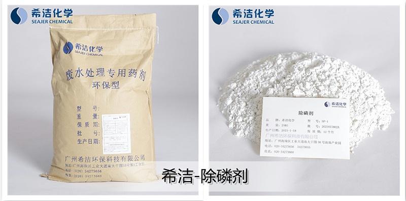 除磷剂sp-1