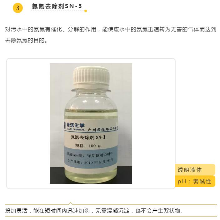 氨氮去除剂SN-3