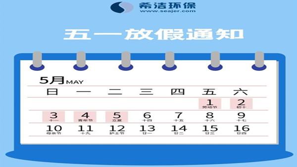 """希洁环保,2020""""五一""""放假通知(图)"""
