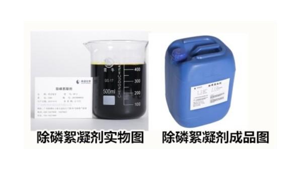化学除磷药剂介绍(图)