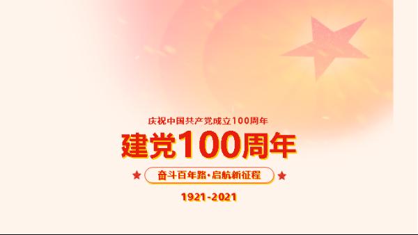 奋进新时代丨庆祝建党100周年