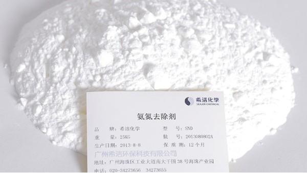 氨氮去除剂超详细介绍(图)